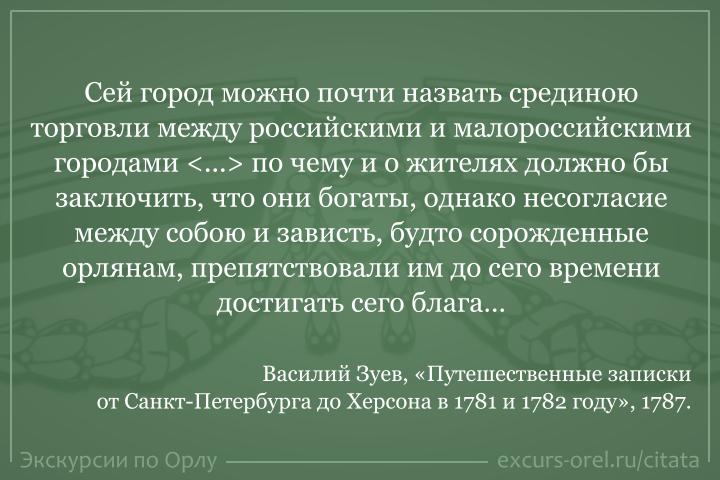 Сей город можно почти назвать срединою торговли между российскими и малороссийскими городами...