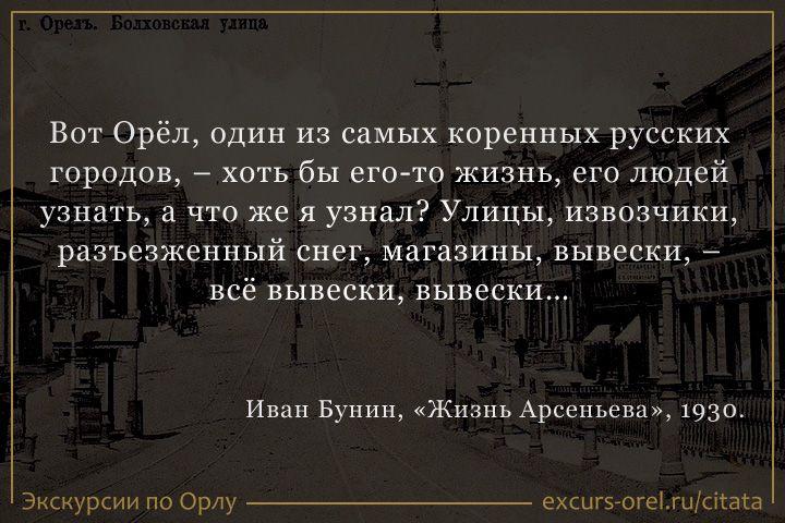 """Цитата """"Вот Орёл, один из самых коренных русских городов..."""" на фоне старой фотографии Болховской улицы в Орле."""